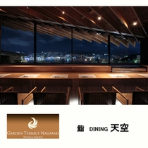 鮨DINING天空