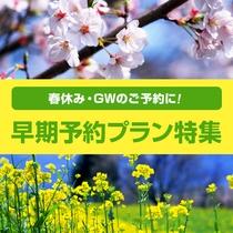 GW・春休み