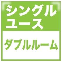 ◆シングルユースダブル