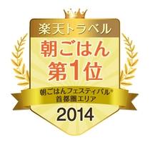 ■「朝ごはんフェスティバル(R)2014」首都圏No.1エンブレム