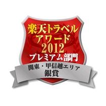 ■楽天トラベルアワード2012 銀賞受賞