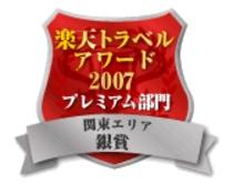 ■楽天トラベルアワード2007 銀賞受賞