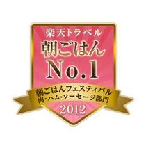 ■「朝ごはんフェスティバル(R)2012」No.1エンブレム