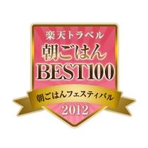 ■「朝ごはんフェスティバル(R)2012」BEST100エンブレム