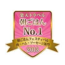 ■「朝ごはんフェスティバル(R)2013」部門No.1エンブレム