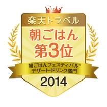 ■「朝ごはんフェスティバル(R)2014」デザート・ドリンク部門No.3エンブレム