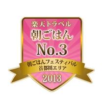 ■「朝ごはんフェスティバル(R)2013」首都圏No.3エンブレム