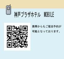携帯コードP