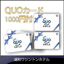 QUOカード1,000円付きプラン