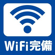 【館内Wi-Fi】パスワードフリー