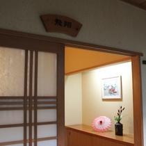 【飛翔】玄関