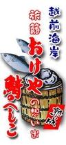 鯖のへしこチン