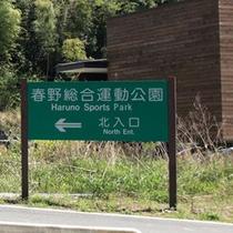 春野運動公園入口