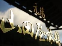 山田屋旅館イメージ