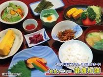 料理-朝食-健康和膳(注記無/コメ有)