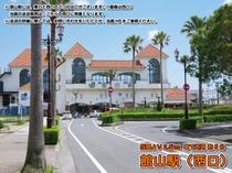 その他-宿周辺の施設-館山駅西口