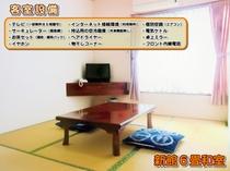 施設-客室-新館6畳(設備説有り)