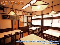 施設-食堂