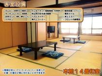 施設-客室-本館14畳(設備説明有り)