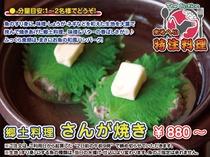 料理-特注-サンガ焼き