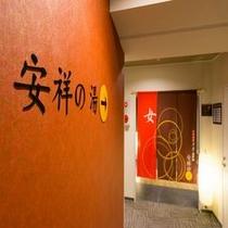 【安城駅前】天然温泉「安祥の湯⑦