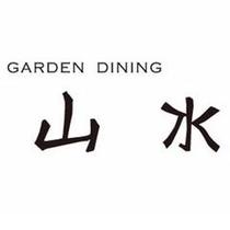 『Gaeden Dining 山水』