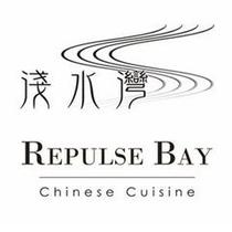中国料理『レパルス・ベイ』