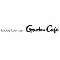 ロビーラウンジ『ガーデンカフェ』