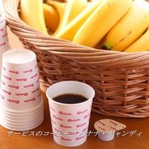 サービスのコーヒー・バナナ・キャンディ