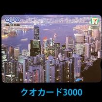 クオカード3000