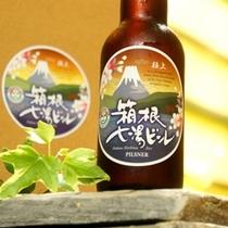 箱根七湯ビール