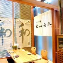 楽山楽水 店内◆個室もございます。