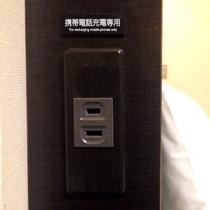 ベッド脇 携帯充電器用コンセント