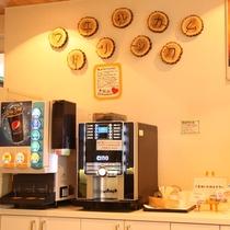 ウェルカムドリンクコーナーでは、コーヒー・ソフトドリンクをご用意しています。
