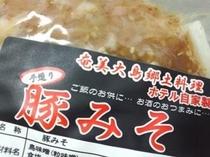 ホテルメイド朝食で大人気★豚味噌★