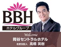 俳優・高橋英樹さんが岡谷セントラルホテル(BBHホテルグループ)の名誉支配人に就任しました!