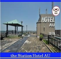 ほら、ここに目印のホテルAUが!