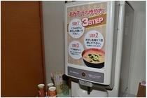 無料 味噌汁サービス