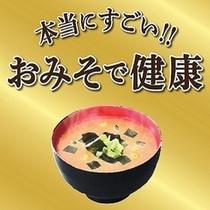 お味噌汁で健康