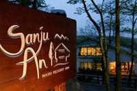 那須高原の湯宿 山樹庵 sanju‐anのイメージ