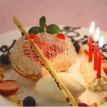 【お祝いプランのお料理】特別な日は特別なお料理でおもてなし!