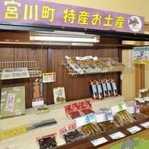 【売店】おんり〜湯フロント側にございます。地元や飛騨高山の人気のお土産がずらり!