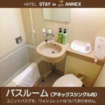アネックス1アネックスシングルのバスルーム