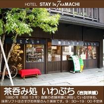 ≪ホテル周辺施設≫茶呑み処いわぶち