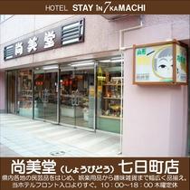 ≪ホテル周辺施設≫尚美堂(しょうびどう)