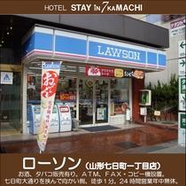 ≪ホテル周辺施設≫ローソン山形七日町一丁目店