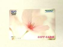 クオカード 2,000円