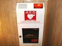 AED ロビーに設置しております。