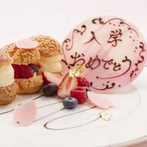 お祝いデザート(イメージ)