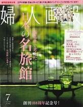 2013年6月発売の婦人画報に当館が紹介されました